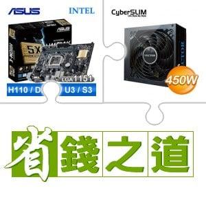 華碩 H110M-K M-ATX 主機板+CyberSLIM 雷克特 450W