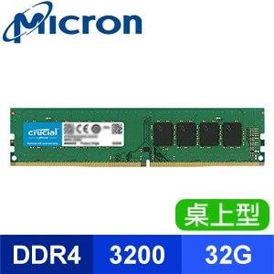 Micron 美光 Crucial DDR4-3200 32G 桌上型記憶體 原生顆粒 適用第9代CPU以上