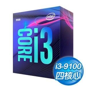 【紅配綠A】Intel 第九代 Core i3-9100 四核心處理器《3.6Ghz/LGA1151》(代理商貨)