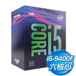 【紅配綠A】Intel 第九代 Core i5-9400F 六核心處理器《2.9Ghz/LGA1151/無內顯》(代理商貨)
