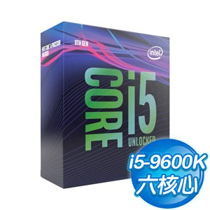 【紅配綠A】Intel 第九代 Core i5-9600K 六核心處理器《3.7Ghz/LGA1151/不含風扇》(代
