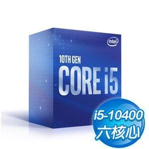 【紅配綠C】Intel 第十代 Core i5-10400 6核12緒 處理器《2.9Ghz/LGA1200》(代理商貨)