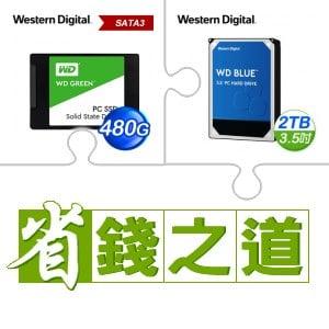 ☆自動省★ WD 綠標 480G SSD(X2)+WD 藍標 2TB硬碟(X2)