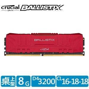美光 Crucial Ballistix 8G DDR4-3200(低延遲CL 16-18-18)美光超頻E-Die 桌上型記憶體《紅》