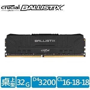 美光 Crucial Ballistix 32G DDR4-3200(低延遲CL 16-18-18)美光超頻E-Die 桌上型記憶體《黑》