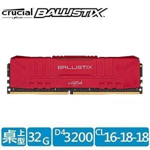 美光 Crucial Ballistix 32G DDR4-3200(低延遲CL 16-18-18)美光超頻E-Die 桌上型記憶體《紅》