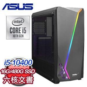 華碩 文書系列【飆酷車神】i5-10400六核 商務電腦(16G/480G SSD)