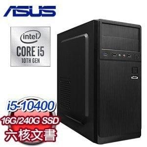 華碩 文書系列【混沌禍源】i5-10400六核 商務電腦(16G/240G SSD)