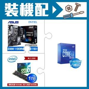 ☆裝機配★ i7-10700K+華碩 PRIME Z490-P ATX主機板+Intel 660p 1TB PCIe SSD
