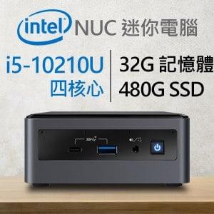 Intel 小型系列【mini河馬I】i5-10210U四核 迷你電腦(32G/480G SSD)《NUC10i5FNH》