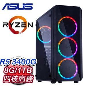 華碩 文書系列【理財8號機M】AMD R5 3400G四核 商務電腦(8G/1TB)