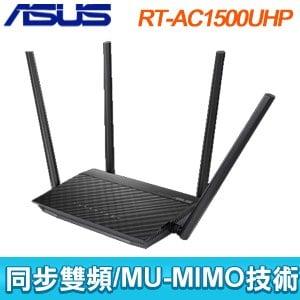 ASUS 華碩 RT-AC1500UHP AC1500 雙頻WiFi無線Gigabit 路由器(分享器)