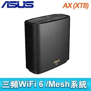 ASUS 華碩 ZENWIFI XT8 單入組 AX6600 Mesh 三頻全屋網狀 WiFi 6 無線路由器(分享器)
