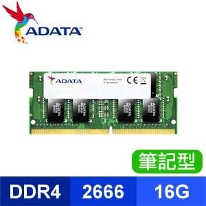 ADATA 威剛 DDR4-2666 16G 單面 筆記型記憶體(2048*8)