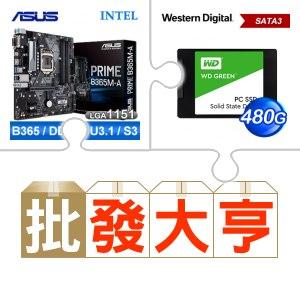 華碩 PRIME B365M-A 主機板(X2)+WD 綠標 480G SSD(X2) ★送翰欣 MARS 玻璃透側 ATX機殼(X2)