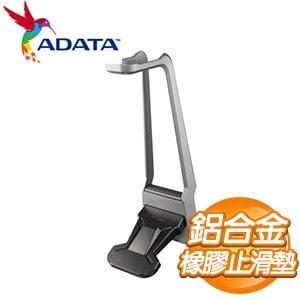ADATA 威剛 XPG F30 STAND 鋁合金耳機掛架