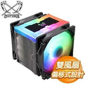 Scythe 鐮刀 無限五 ARGB 終極版V2 CPU散熱器(SCMG-5102AR)