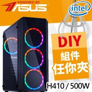 華碩 準系統【火星A】H410M-K Intel 電玩電腦