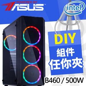 華碩 準系統【火星A】B460-PLUS Intel 電玩電腦