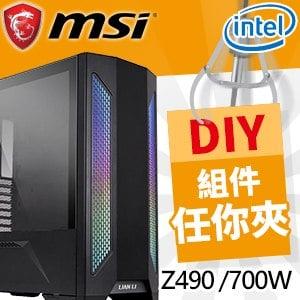 微星 準系統【聯力B】Z490 GAMING CARBON Intel電競電腦