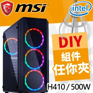 微星 準系統【火星A】H410M PRO Intel電玩電腦