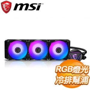 MSI 微星 MAG Core Liquid 360R ARGB水冷散熱器《原廠註冊五年保固》
