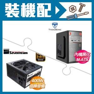 Trendsonic【雷霸龍C1】M-ATX機殼+七盟 400W 銅牌