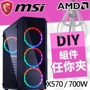微星 準系統【火星D】X570 GAMING PLUS AMD電競電腦