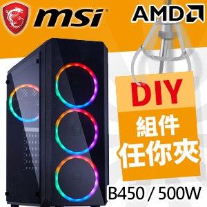 微星 準系統【火星C】B450M-A PRO MAX AMD電玩電腦