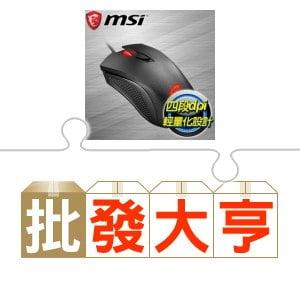 ☆批購自動送好禮★ 微星 GM10 電競滑鼠(X4) ★送微星 GM10 電競滑鼠