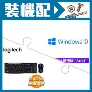 Windows 10 64bit 隨機版《含DVD》+羅技 MK270r 無線鍵鼠組