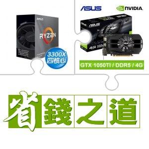 ☆自動省★ AMD R3 3300X+華碩 PH-GTX1050TI-4G 顯示卡