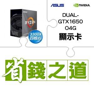 ☆自動省★ AMD R3 3300X+華碩 DUAL-GTX1650-O4G 顯示卡