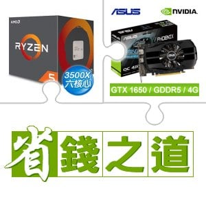 ☆自動省★ AMD R5 3500X+華碩 PH-GTX1650-O4G 顯示卡
