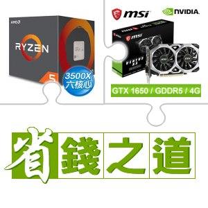 ☆自動省★ AMD R5 3500X+微星 GTX 1650 VENTUS XS 4G OC 顯示卡