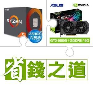 ☆自動省★ AMD R5 3500X+華碩 ROG-STRIX-GTX1650S-O4G-GAMING 顯示卡