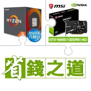 ☆自動省★ AMD R5 3500X+微星 GTX 1650 SUPER AERO OC 4G 顯示卡