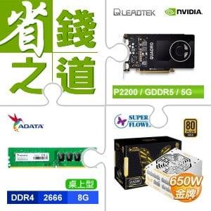 ☆自動省★ 麗臺Quadro P2200 5G GDDR5x 160bit繪圖卡+威剛 DDR4-2666 8G 記憶體+振華 LEADEX 650W 金牌 全模組 電源供應器