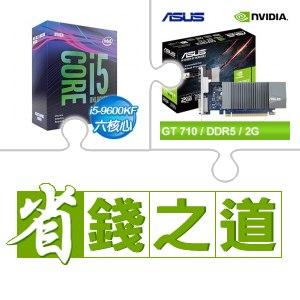 ☆自動省★ i5-9600KF+華碩 GT710-SL-2GD5-BRK 顯示卡
