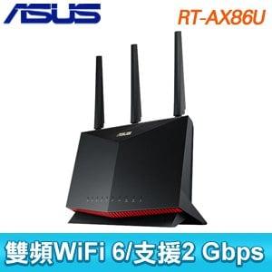 ASUS 華碩 RT-AX86U AX5700 雙頻WiFi 6無線Gigabit 電競路由器(分享器)