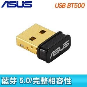 ASUS 華碩 USB-BT500 藍芽 5.0 USB收發器