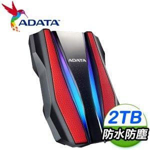ADATA 威剛 HD770G 2TB RGB炫彩軍規防震外接硬碟《紅》