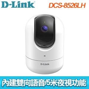 D-Link 友訊 DCS-8526LH Full HD旋轉無線網路攝影機