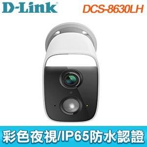 D-Link 友訊 DCS-8630LH Full HD 戶外自動照明網路攝影機