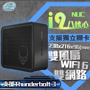 INTEL NUC9i9QNX1 NUC kit mini PC 迷你準系統電腦(支援獨立顯卡) ★送1TB SSD
