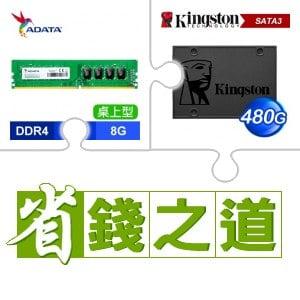 威剛D4-2666 8G記憶體(X4)+金士頓 A400 480G SSD(X2)
