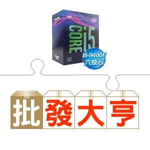 ☆批購自動送好禮★ i5-9400F(X4) ★送華碩 PCE-AX58BT WiFi 6 PCIE無線網卡
