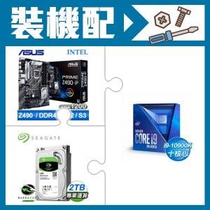 i9-10900K+華碩Z490-P主機板+希捷 2TB硬碟