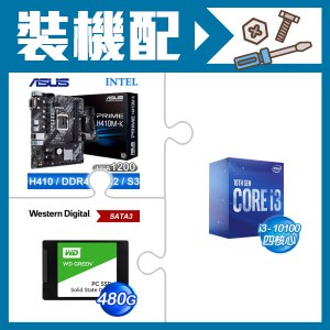 ☆裝機配★ i3-10100+華碩 PRIME H410M-K M-ATX主機板+WD 綠標 480G SSD