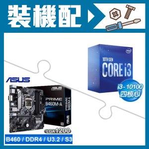 ★裝機配★ i3-10100+華碩 PRIME B460M-A M-ATX主機板